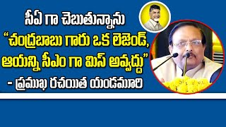 "Yandamuri\'s Comments on Chandrababu||\'CBN a Legend\', Bring him back as CM""-Yandamuri