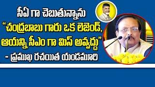 "Yandamuri's Comments on Chandrababu||'CBN a Legend', Bring him back as CM""-Yandamuri||#ChetanaMedia"