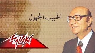 El Habib El Maghool- Mohamed Abd El Wahab الحبيب المجهول - محمد عبد الوهاب