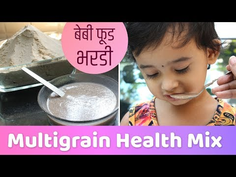 Multi Grain Cereal for baby | Health mix for babies | Food for baby in hindi