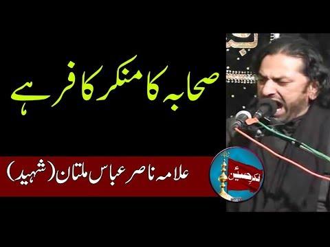 Sahaba Ka Munkir Kafir Hai?   Allama Nasir Abbas
