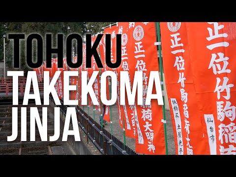 Tohoku: Takekoma Jinja, Iwanuma, Japan