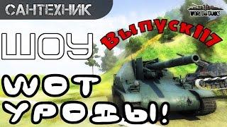 WoT уроды Выпуск #117 World of Tanks (wot)