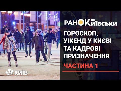 Телеканал Київ: Гороскоп на 9 грудня, де у Києві відпочити та кадрові призначення - частина 1