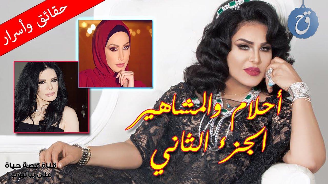 حكايات أحلام مع مشاهير الفن الجزء الثاني ماذا جرى بينها وبين نضال الأحمدية وكيف ردت على أمل حجازي ؟