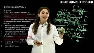 Пример урок армянского языка