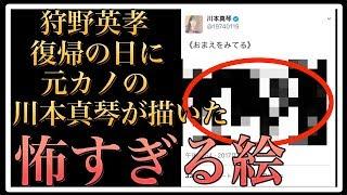 【衝撃】狩野英孝「復帰の日」に元カノ・川本真琴が投稿した絵が怖すぎ...