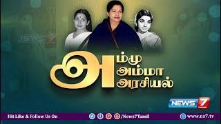 அம்மு...அம்மா...அரசியல் | Jayalalithaa Life History | Jayalaitha Life Journey