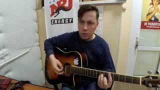 Бурито - по волнам разбор аккордов (гитара аккорды)