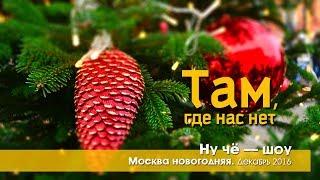 Ну че - шоу / Москва новогодняя / Выпуск 11