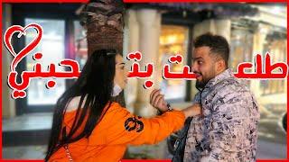 نهاية قصة مريم طلعت بتحبني !!