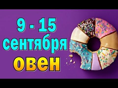 ОВЕН неделя с 9 по 15 сентября. Таро прогноз гороскоп
