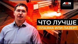 Плазменный или лазерный станок - что лучше? Преимущества и отличия плазменной и лазерной резки
