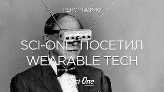 Sci-One на Wearable Tech