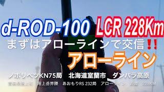 デジタル小電力コミュニティー無線 矢のように飛ばせ! d-ROD-100とサガ電子 アローラインで北海道交信!