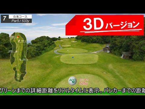 【空からシリーズ】イーグルマスター3D動画