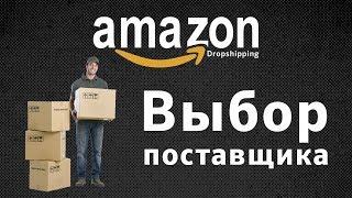 Amazon Dropshipping. Выбор поставщика