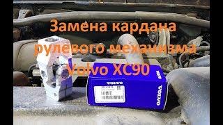 Замена кардана рулевого механизма Volvo XC90