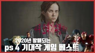 PS4 2020년 발매예정 기대작 베스트