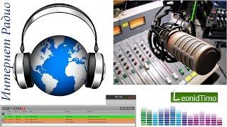 Создай свою радиостанцию - Бизнес в интернете