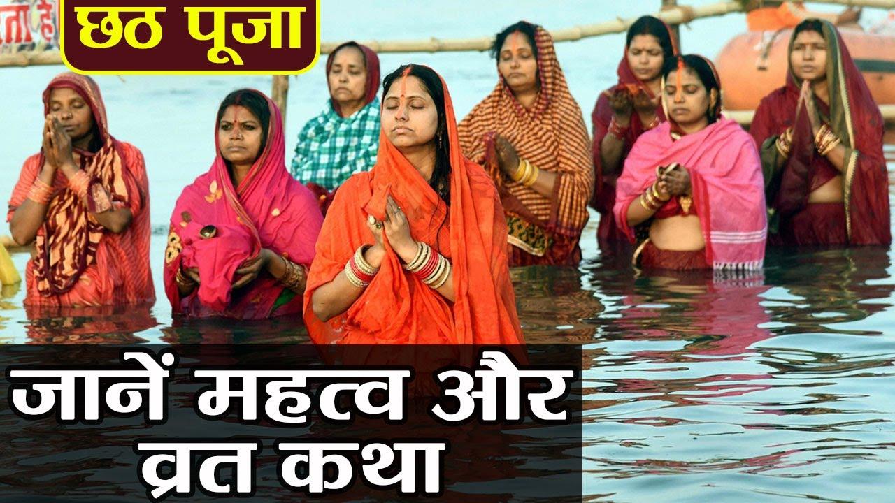 Chhath Puja की पौराणिक व्रत कथा, पूरा होगा संतान सुख का सपना | Boldsky