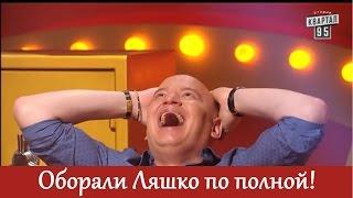 Download Рекорд по времени - за 5 минут на сцене Рассмеши комика выиграли 50000 гривен! Mp3 and Videos
