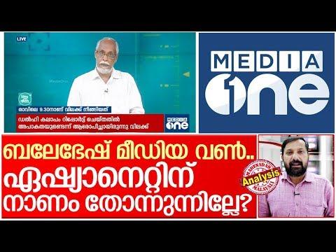 ഏഷ്യാനെറ്റ് മീഡിയവണ്ണിനെ കണ്ട് പഠിക്കട്ടെ.. I About media one news
