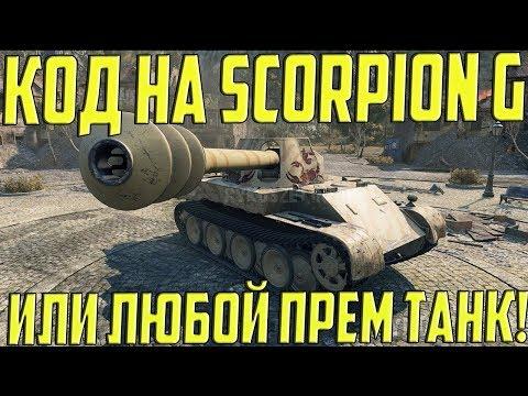 любые бонус кода в world of tanks