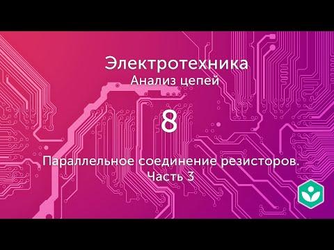 Параллельное соединение резисторов. Часть 3 (видео 8) | Анализ цепей  | Элетротехника