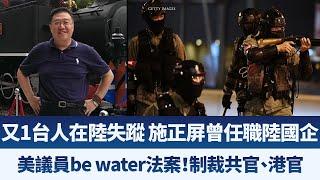 新聞LIVE直播【2019年11月1日】|新唐人亞太電視