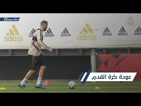 تحت التجربة وبخطوات احترازية.. الدوريات الأوروبية لكرة القدم بدأت بالعودة إلى الحياة  - 16:59-2020 / 5 / 13