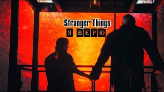 ღStranger Things|| Очень странные дела ღ Я верю