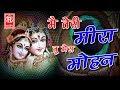 New Hit Krshan Bhajan | में तेरी मीरा तू मेरा मोहन | Main Teri Mira Tu Mera Mohan | Anjali Jain