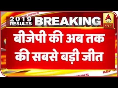 2019 Lok Sabha Election Becomes BJP's Biggest Win | ABP News