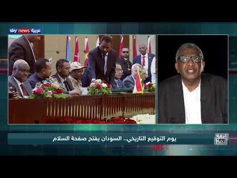 يوم التوقيع التاريخي.. السودان يفتح صفحة السلام  - نشر قبل 15 ساعة