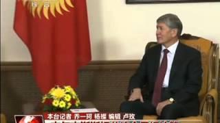 吉尔吉斯斯坦总统会见杨洁篪 141229