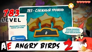 Angry Birds 2 LEVEL 783