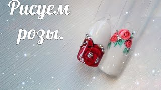 Дизайн ногтей! Рисуем розы.(Возвращайте деньги с интернет покупок: https://www.kopikot.ru/?source=partner&def=crazynails Как закрепить стразы и бульонки: http://www..., 2015-10-08T14:34:17.000Z)