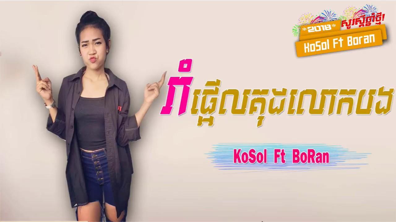 កប់ចុយម្រាយ! Best Dance Remix 2k18, KoSol Melody Ft MrZz Boran Remix