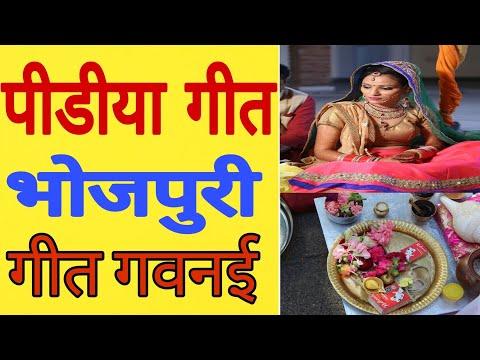 PIdiya geet, ||🙅पीड़िया गीत, भोजपुरी गीत