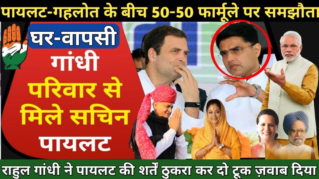 Rajasthan Crisis-Rahul Gandhi Decided The formula of 50-50 For CM Chair Sachin Pilot & Ashok Gehlot?