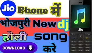 jio phone me bhojpuri dj song download kaise kare || bhojpuri new song