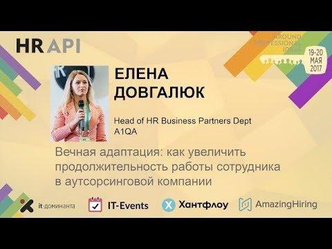 """Елена Довгалюк:  """"Вечная адаптация"""""""