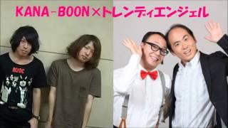 トレンディエンジェルPePePeラジオにゲスト・KANA-BOON 画像:http://ca...