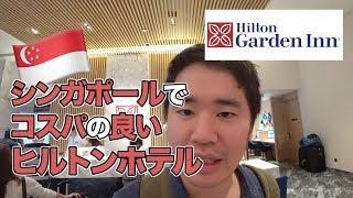 シンガポールのおすすめホテル!!ヒルトン系列ガーデン イン