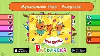 Три Кота Музыкальная Раскраска - Необычные Игры Для Детей на Android и iOS