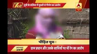 Police constable gang raped girl in Uttar Pradesh