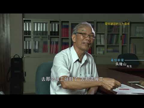 【口述歷史—吳隆山】電信建設的人力需求