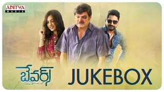 Bewars Full Songs Jukebox || Rajendra Prasad, Sanjosh, Harshita || Sunil Kashyap, Ramesh Cheppala