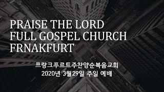 2020년3월29일 프랑크푸르트주찬양순복음교회 주일온라…
